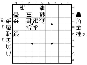 自作詰将棋39の参考図