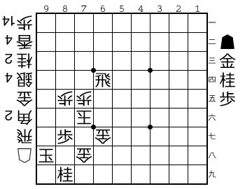 自作詰将棋69